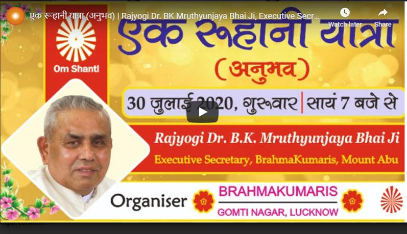 LIVE 30-07-2020, 7: 00pm एक रूहानी यात्रा (अनुभव) | Rajyogi Dr. BK Mruthyunjaya Bhai Ji, Executive Secretary, BrahmaKumaris