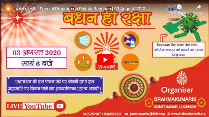 LIVE  03 August 2020, 6:00 pmबंधन ही रक्षा | Special Program on RakshaBandhan | 03 August 2020